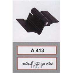 لولای سه تکه آلدوکس مدل A 413
