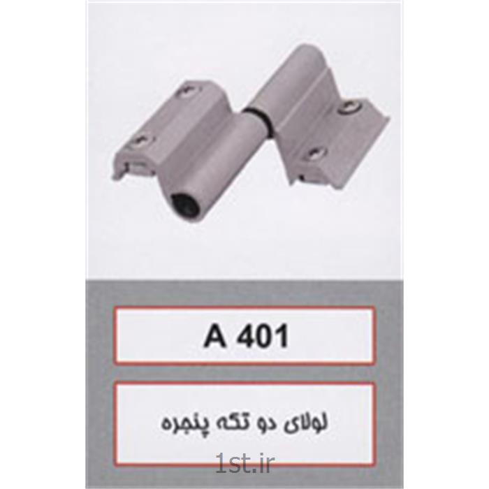 لولای دو تکه پنجره مدل A 401