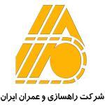 لوگو شرکت راهسازی و عمران ایران