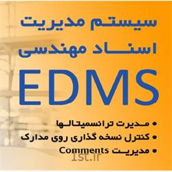 عکس نرم افزار کامپیوترنرم افزار مدیریت اسناد مهندسی (EDMS)