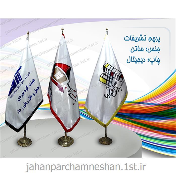 پرچم تشریفات - T95 - چاپ دیجیتال قابل شستشو روی ساتن براق آهار دار