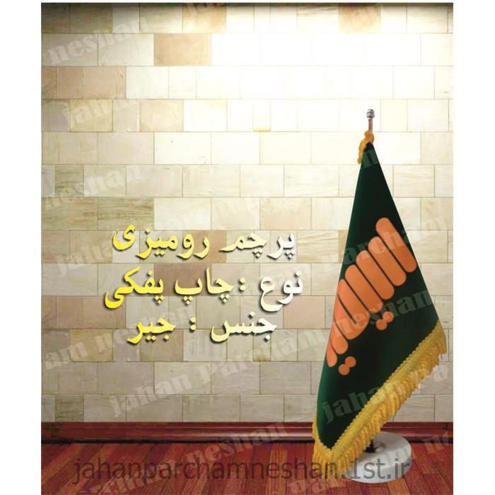 پرچم رومیزی جیر چاپ پفکی