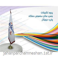 پرچم تشریفات چاپ دیجیتال
