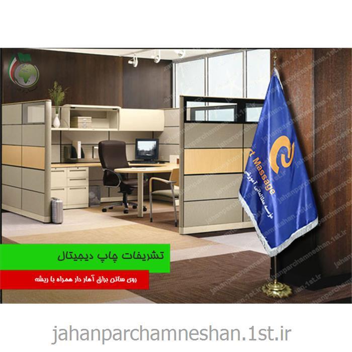 پرچم تشریفات چاپ دیجیتال روی ساتن براق T-105