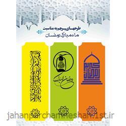 عکس پرچم، بنر و لوازم جانبیپرچم اهتزاز رمضان مدل Fh0160