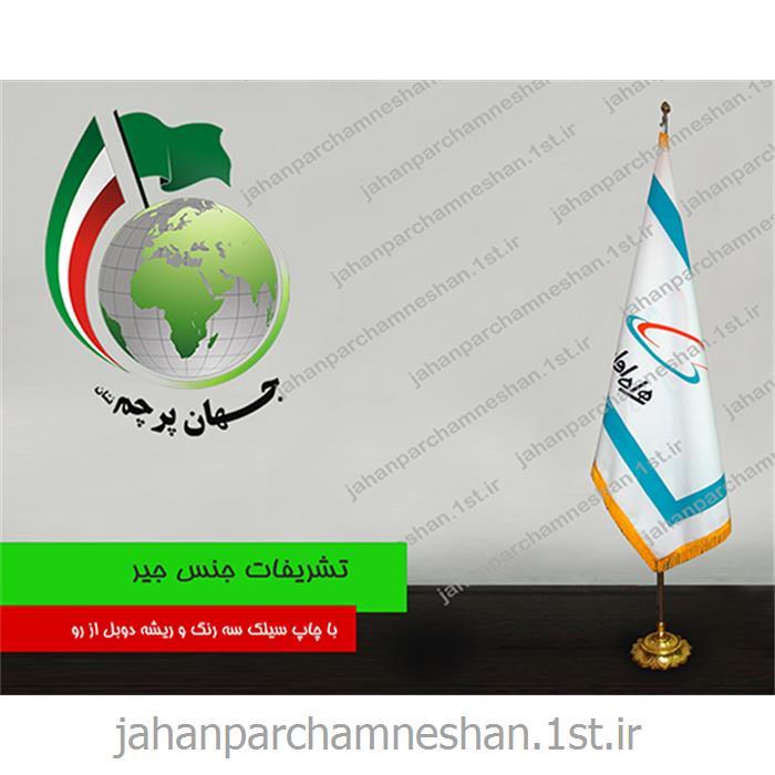 پرچم تشریفات جنس جیر چاپ سیلک - T106