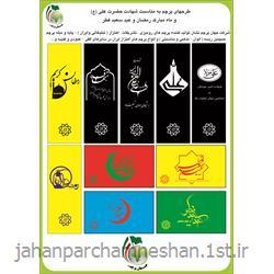 عکس پرچم، بنر و لوازم جانبیپرچم اهتزاز مناسبتی ماه مبارک رمضان مدل EF112