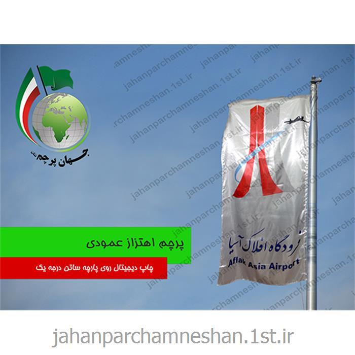 پرچم اهتزاز عمودی جنس ساتن - E 24