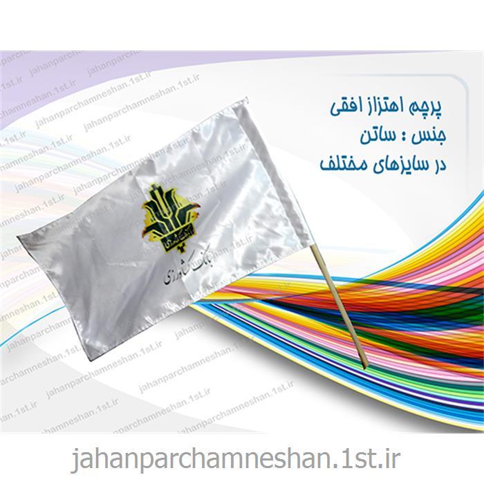 عکس پرچم، بنر و لوازم جانبیپرچم تبلیغاتی - E 18