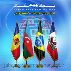 پرچم  تشریفاتی کشورها  مدل TC002