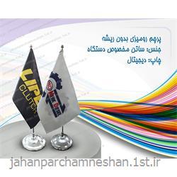 پرچم رومیزی دیجیتال بدون ریشه R - 39
