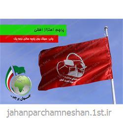پرچم اهتزاز افقی جنس ساتن - E 27