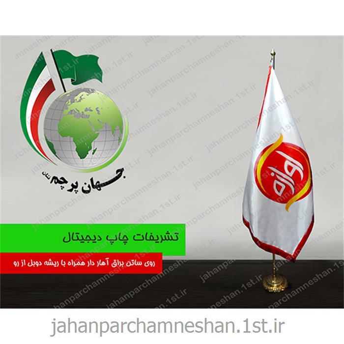 پرچم تشریفات چاپ دیجیتال روی ساتن براق T-104