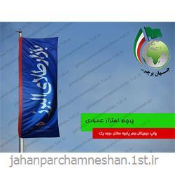 عکس پرچم، بنر و لوازم جانبیپرچم اهتزاز عمودی ساتن درجه یک با چاپ دیجیتال Et-11