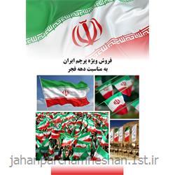 عکس پرچم، بنر و لوازم جانبیپرچم ایران ویژه دهه فجر IR128