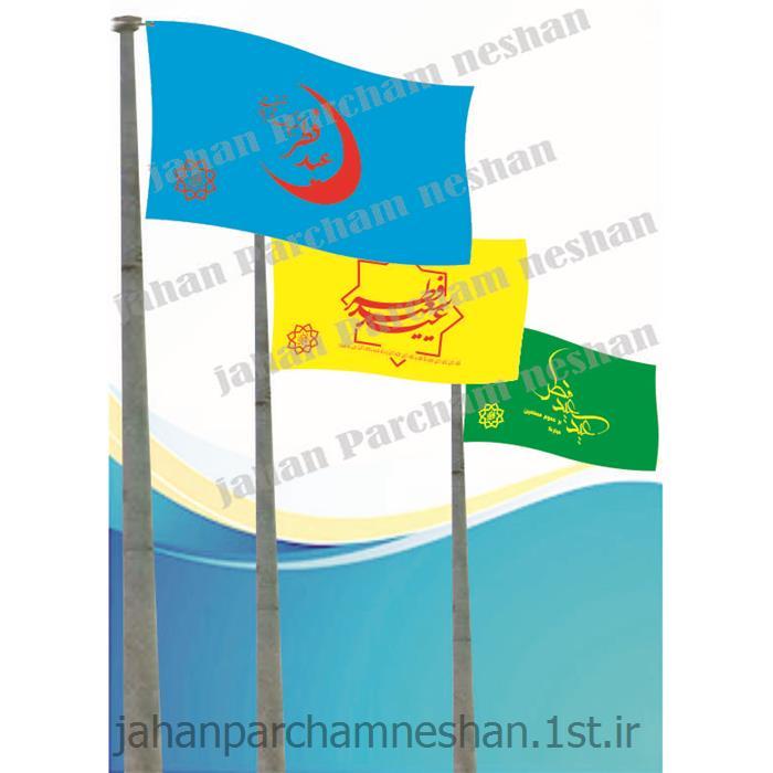 پرچم اهتزازی ویژه عید فطر مدل E008