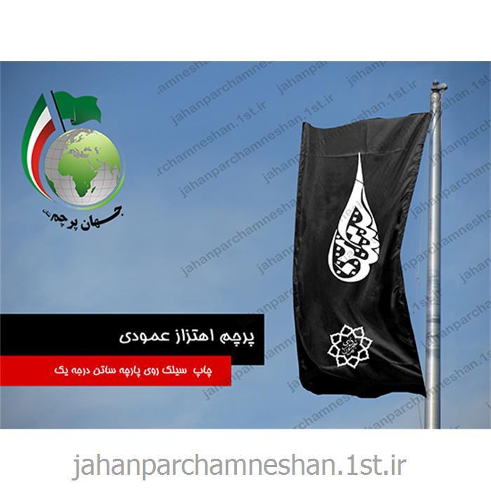پرچم اهتزاز عمودی ویژه محرم روی ساتن درجه یک Em2