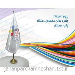 پرچم تشریفات با چاپ دیجیتال روی ساتن مخصوص