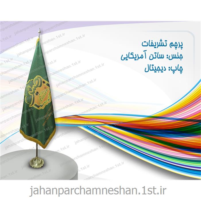 پرچم تشریفات با چاپ دیجیتال