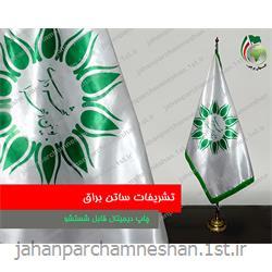 پرچم تشریفات ساتن براق چاپ دیجیتال - TR-108