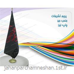 پرچم تشریفاتی چاپ لیزر