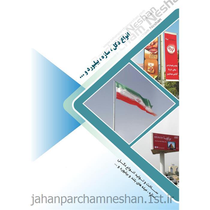 پروژه نصب میله پرچم و دکل