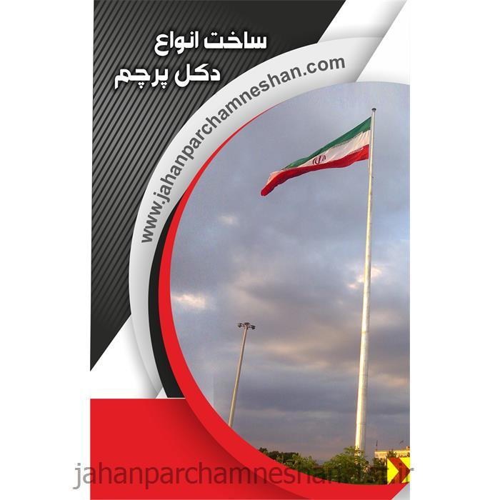 عکس تبلیغات محیطیدکل پرچم مدل SD01