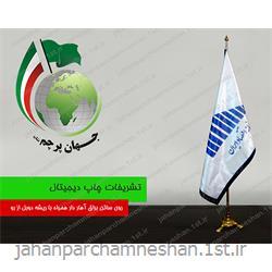 پرچم تشریفات چاپ دیجیتال روی ساتن براق - T 103