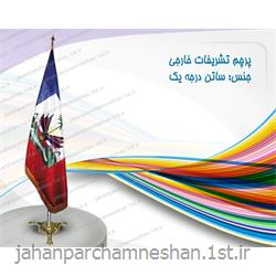 پرچم خارجی تشریفات چاپی