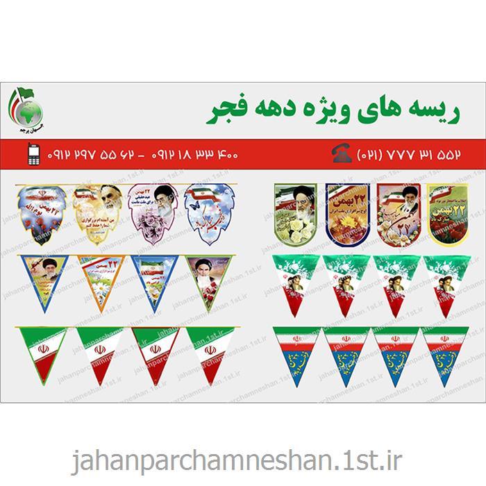ریسه های پرچمی طرح دار 10 متری ویژه دهه فجر