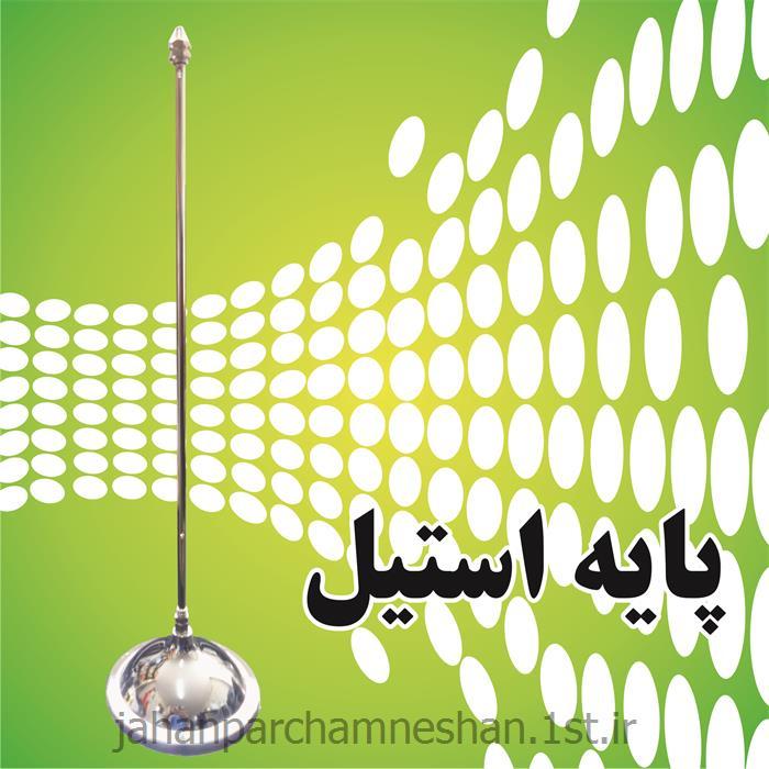 پایه پرچم رومیزی استیل