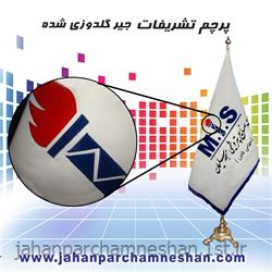 پرچم تشریفات جیر گلدوزی شده  TG003