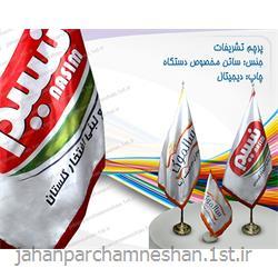 پرچم تشریفات - TR7