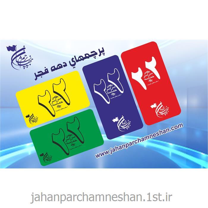 پرچم اهتزاز ویژه دهه فجر مدل FE003