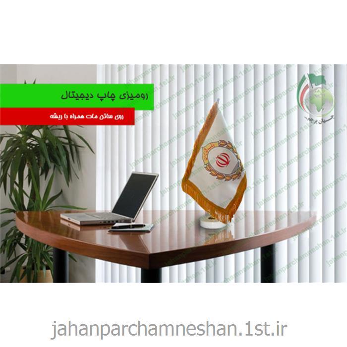 پرچم رومیزی چاپ دیجیتال روی ساتن مات - R 75