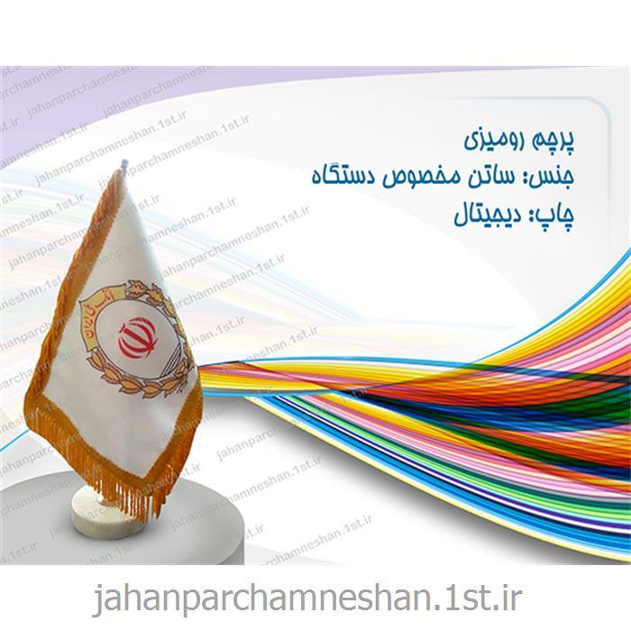 پرچم رومیزی چاپ دیجیتال - R-42