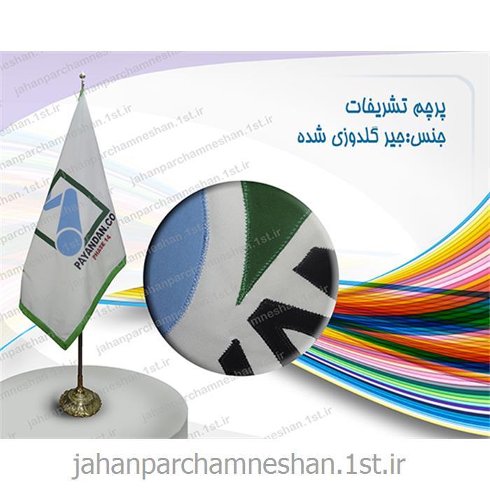 پرچم تشریفات جیر گلدوزی شده - T91