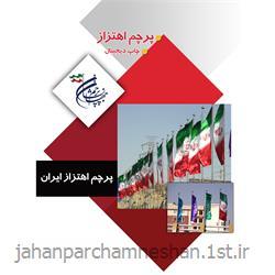 عکس پرچم، بنر و لوازم جانبیپرچم اهتزاز تبلیغاتی مدل fp300