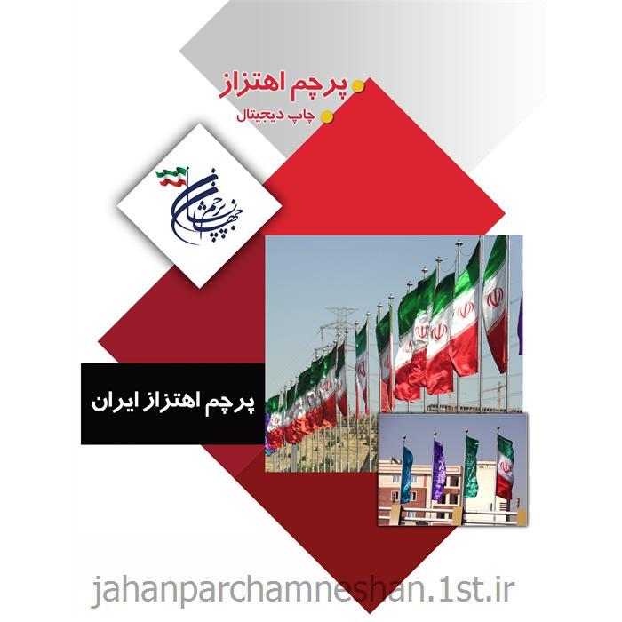 پرچم اهتزاز تبلیغاتی مدل fp300
