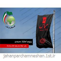 عکس پرچم، بنر و لوازم جانبیپرچم اهتزاز ساتن عمودی ویژه محرم Em3