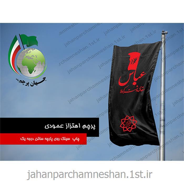 پرچم اهتزاز ساتن عمودی ویژه محرم Em3