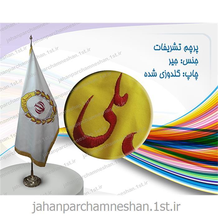 پرچم تشریفات - T88