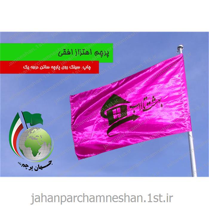 پرچم اهتزاز افقی جنس ساتن - E 26
