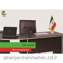پرچم رومیزی ایران - جیر چاپی