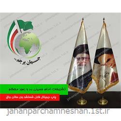 عکس پرچم، بنر و لوازم جانبیپرچم تشریفات ساتن براق با چاپ دیجیتال - TR38