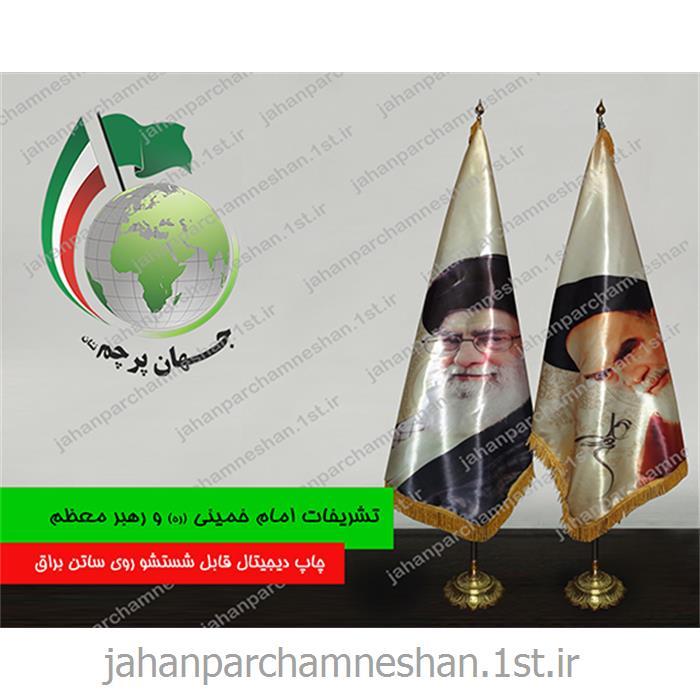 پرچم تشریفات ساتن براق با چاپ دیجیتال - TR38