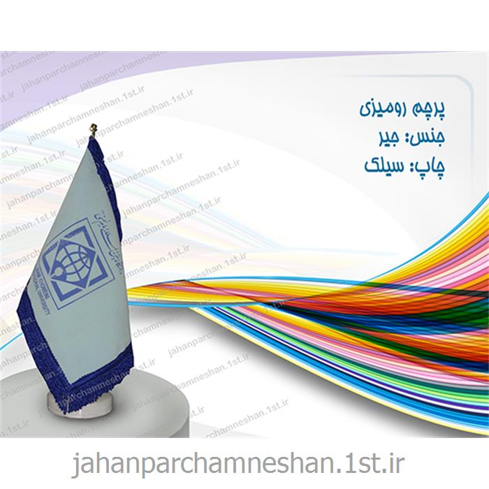 پرچم رومیزی جیر - چاپ سیلک