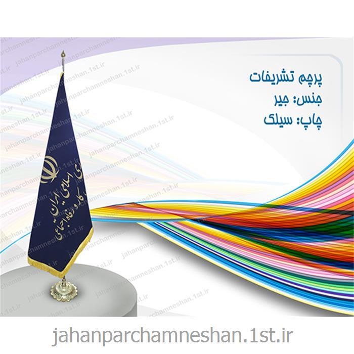 پرچم تشریفات رسمی با چاپ دیجیتال
