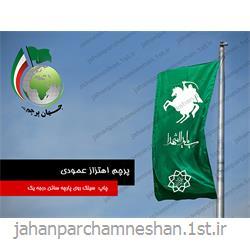 عکس پرچم، بنر و لوازم جانبیپرچم ساتن اهتزاز عمودی ویژه محرم Em1