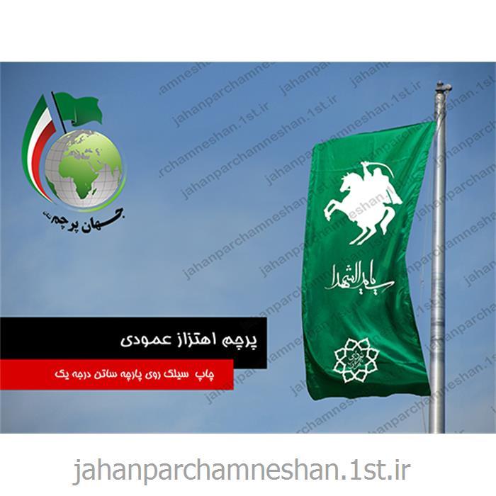 پرچم ساتن اهتزاز عمودی ویژه محرم Em1